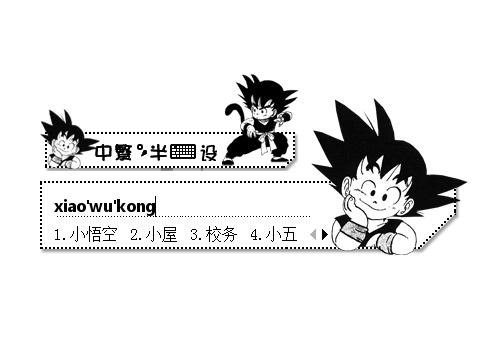 黑白漫画之龙珠小悟空