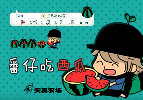 长不大主义 可爱 萌 日系小清新 分  享: 皮肤简介: 爱吃西瓜的番仔