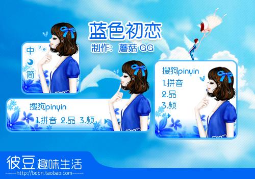 皮肤信息: 下  载: 151035 次 标  签: 中国 蓝色 酷炫 时尚 可爱