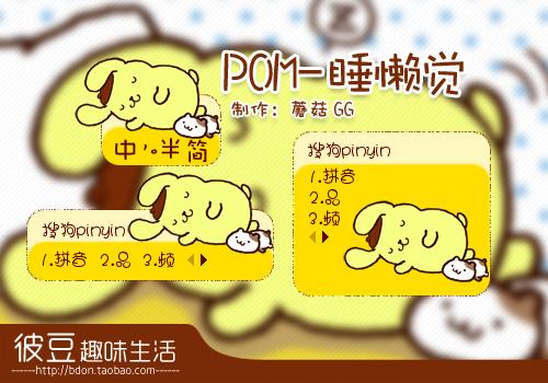 17:22:10 标  签: 中国 黄色 卡通 可爱 卡哇伊 萌物 pom 睡懒觉 分