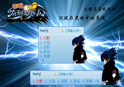搜狗皮肤设计师           分享: 火影忍者之佐助 下载量:7757 pc
