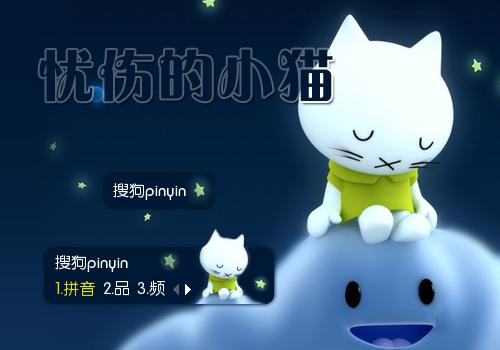 载: 216387 次 标  签: 中国 蓝色 卡通 小猫 米思蒂 星星 忧伤 可爱