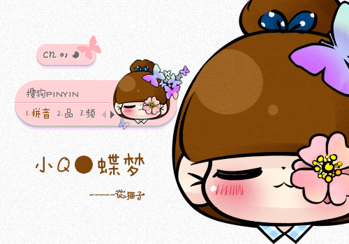 女孩 可爱 睡觉 眠 花朵 蝴蝶 马 分  享: 皮肤简介: 「从猫子」小q