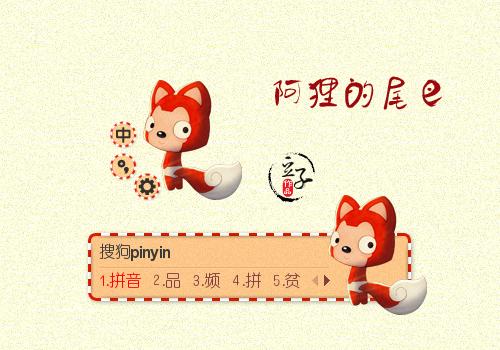 下  载: 5605 次 标  签: 中国 橙色 卡通 阿狸 狐狸 可爱 尾巴 分