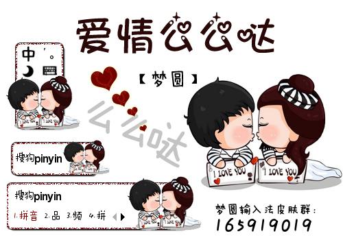 下  载: 5360 次 标  签: 中国 白色 卡通 人物 爱情 可爱 么么哒