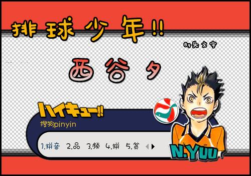 ○排球少年!西谷夕