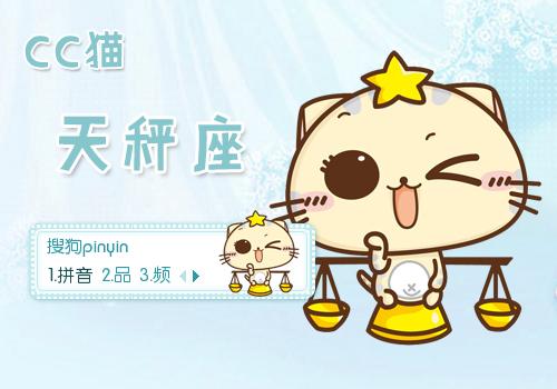 次 标  签: 中国 白色 卡通 cc猫 猫咪 喵星人 星座 天秤座 萌宠 可爱