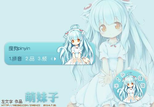 358042 次 标  签: 中国 蓝色 卡通 小女孩 可爱 女娃 左文字 萌 妹子