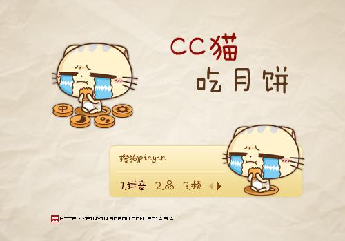载: 299684 次 标  签: 中国 黄色 卡通 cc猫 猫 节日 月饼 哭泣 可爱