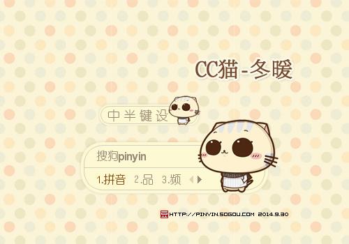 皮肤信息: 下  载: 321957 次 标  签: 中国 黄色 卡通 cc猫 猫 可爱
