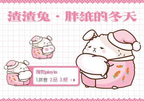 10524 次 标  签: 中国 白色 卡通 渣渣兔 兔子 胖纸 冬天 寒冷 可爱