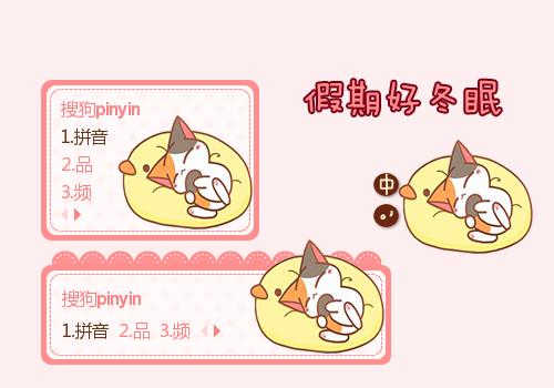 卡通 猫咪 可爱 卖萌 冬天 新年 春节 小黄鸡 分  享: 皮肤简介: 假期