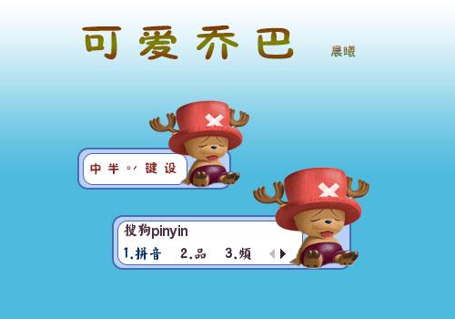 下  载: 1633 次 标  签: 日本 红色 卡通 海贼王 乔巴 可爱 萌 热血
