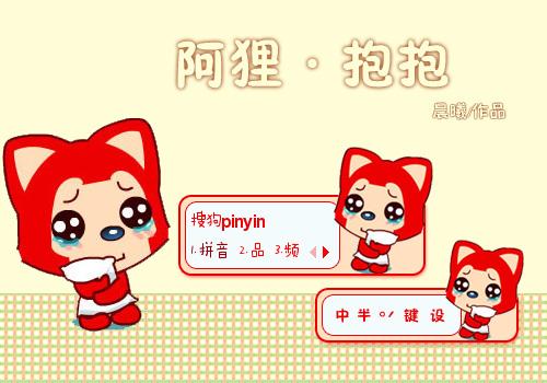 下  载: 31392 次 标  签: 中国 红色 卡通 阿狸 狐狸 可爱 萌 睡觉