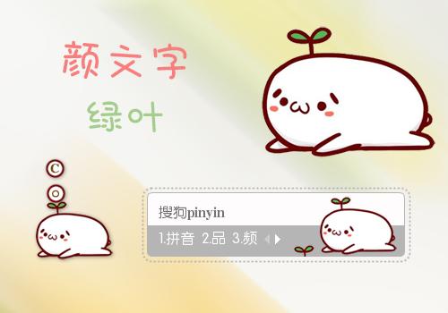 下  载: 15355 次 标  签: 中国 灰色 卡通 颜文字 绿叶 可爱 童趣