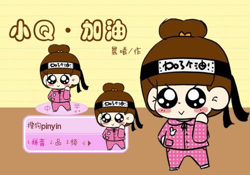 载: 5110 次 标  签: 中国 粉色 卡通 小q 加油 可爱 女孩 萌 鼓励