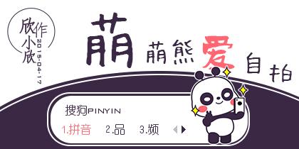 【欣欣】萌萌熊爱自拍