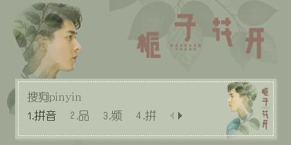 《栀子花开》7月10日上映·柴格