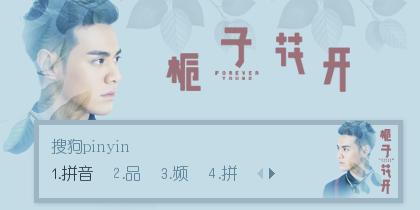 《栀子花开》7月10日上映·杜天皓
