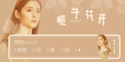 《栀子花开》7月10日上映·李心艾