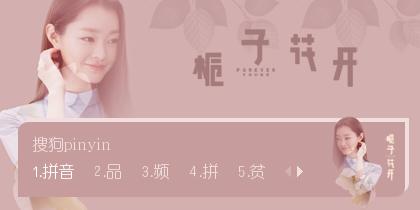 《栀子花开》7月10日上映·宋轶