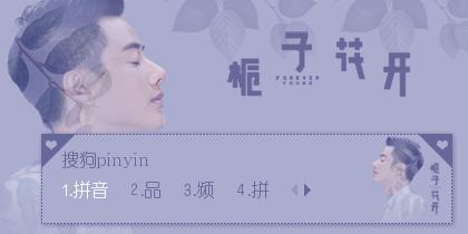 《栀子花开》7月10日上映·王佑硕