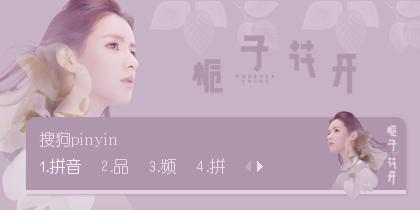 《栀子花开》7月10日上映·张予曦