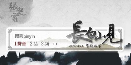 [张起灵]长白山见