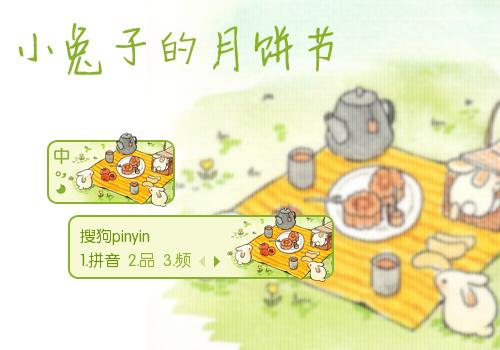 下  载: 2237 次 标  签: 中国 绿色 卡通 中秋 秋天 节日 兔子 可爱