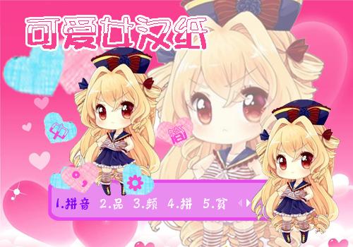 标  签: 日本 粉色 卡通 淘筱攸 可爱 汉纸 小女生 桃皮 二次元 动漫