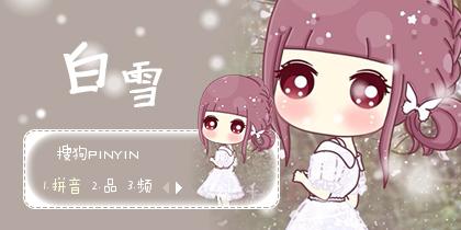 【欣欣】白雪
