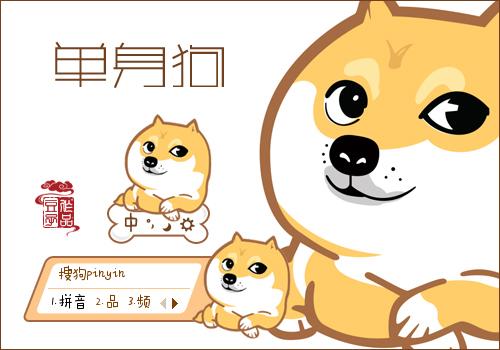 下  载: 51232 次 标  签: 中国 黄色 卡通 狗 单身狗 汪汪 萌 可爱