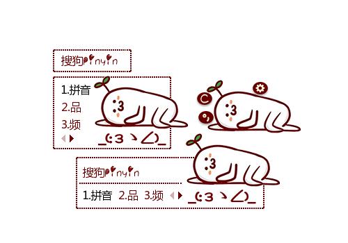 【初久】颜文字·躺倒 - 搜狗输入法 - 搜狗皮肤图片