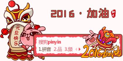 【初久】2016·加油