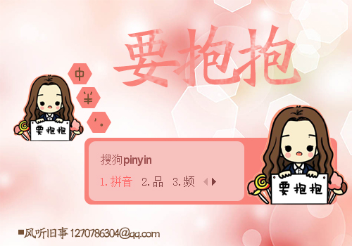 载: 1760 次 标  签: 中国 粉色 卡通 风听旧事 要抱抱 萌萌哒 可爱