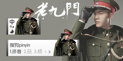 老九门·张启山(陈伟霆饰)