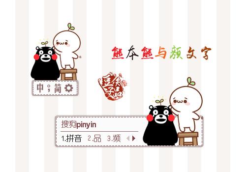 次 标  签: 日本 白色 卡通 熊本熊 熊 可爱 颜文字 萌态 萌物 长草颜