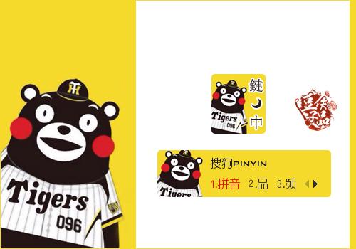 下  载: 9327 次 标  签: 日本 黄色 卡通 熊本熊 熊 萌物 可爱 简约