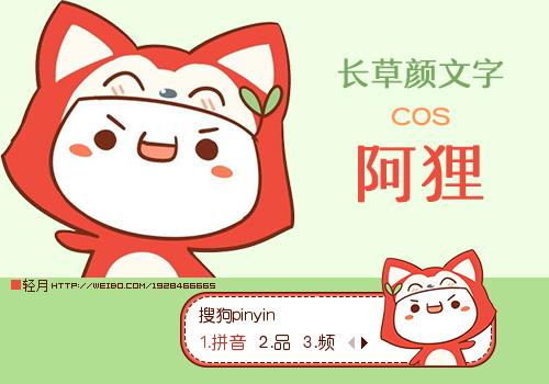 中国 红色 卡通 长草颜文字 阿狸 可爱 萌萌的 cos 轻月 分  享: 皮肤