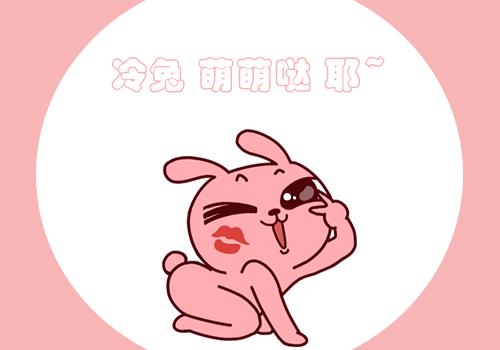 粉色 卡通 冷兔 冷兔形象 萌萌哒 么么哒 赞赞哒 耶 剪刀手 兔子 可爱