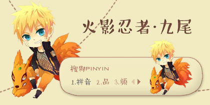 【景诺】火影忍者·九尾