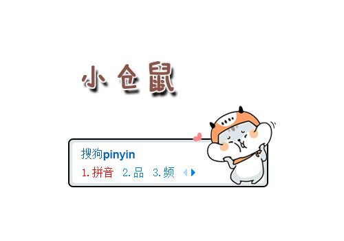 中国 白色 卡通 小仓鼠 小松鼠 可爱 呆萌 萌 萌萌哒 仓鼠 动物 萌物