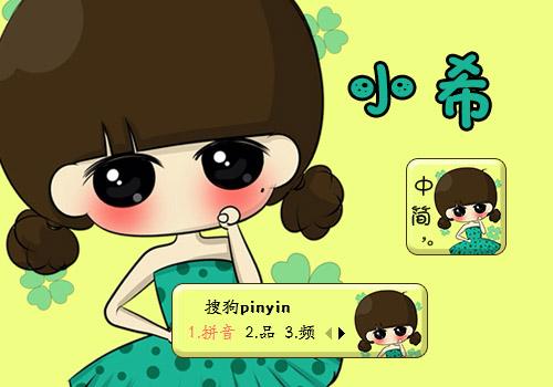 13466 次 标  签: 中国 黄色 卡通 小希 呆萌 美女 大眼 碎花 可爱