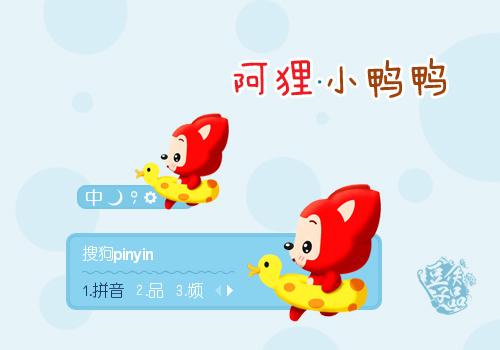 签: 中国 蓝色 卡通 阿狸 狐狸 可爱 游泳圈 萌 小鸭鸭 分  享: 皮肤