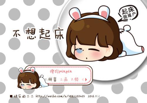 下  载: 90770 次 标  签: 中国 粉色 卡通 不想起床 懒床 可爱 萌妹