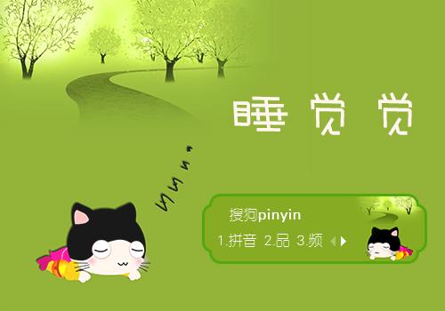 下  载: 2218 次 标  签: 中国 绿色 卡通 睡觉觉 猫 萌宠 可爱 宠物