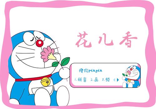 标  签: 中国 粉色 卡通 花儿香 哆啦a梦 花香 唯美 可爱 花朵 机器猫