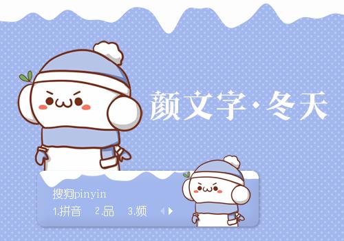 【景诺】颜文字·冬天 - 搜狗输入法 - 搜狗皮肤图片
