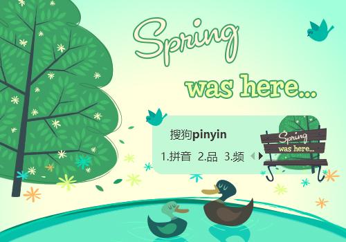 here 春天来了 春 春天 相濡以沫 湘汝倚沫 鸭子 椅子 凳子 树 小河