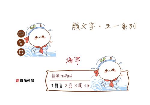 颜文字系列·海军 - 搜狗输入法 - 搜狗皮肤图片